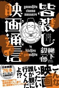 """柳下毅一郎の皆殺し映画通信 THE BOOK"""""""