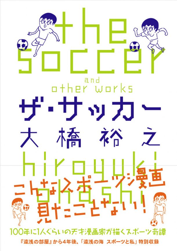 thesoccer 6・15画像