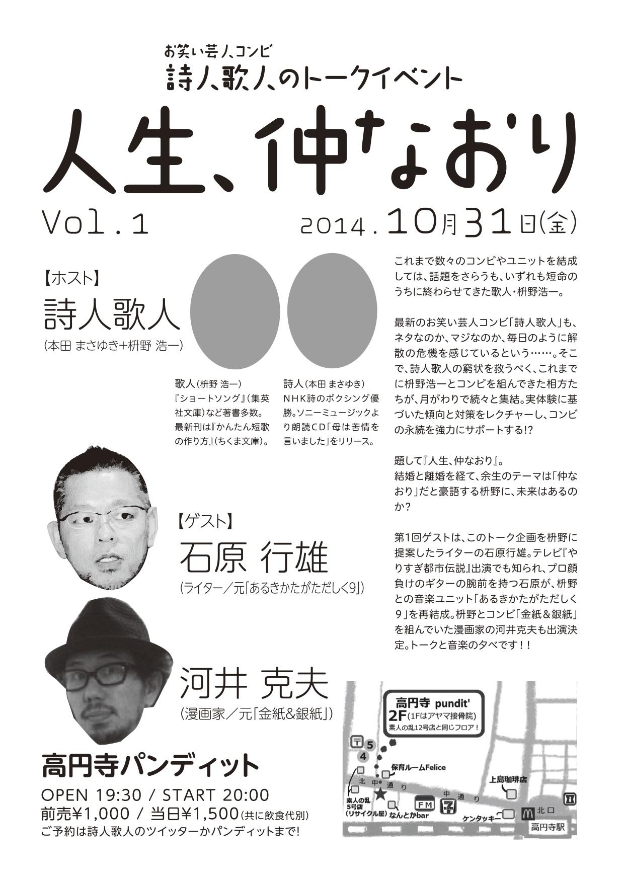 20141013人生仲なおり のコピー
