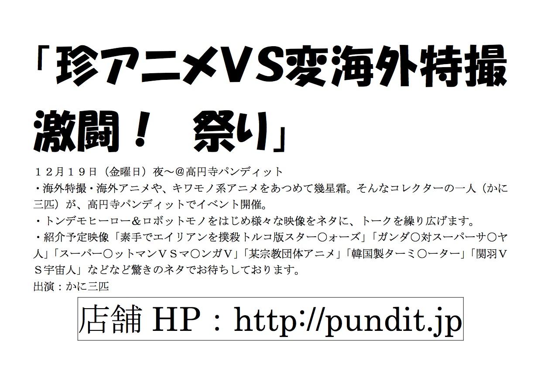 珍アニメVS変海外特撮激闘 のコピー