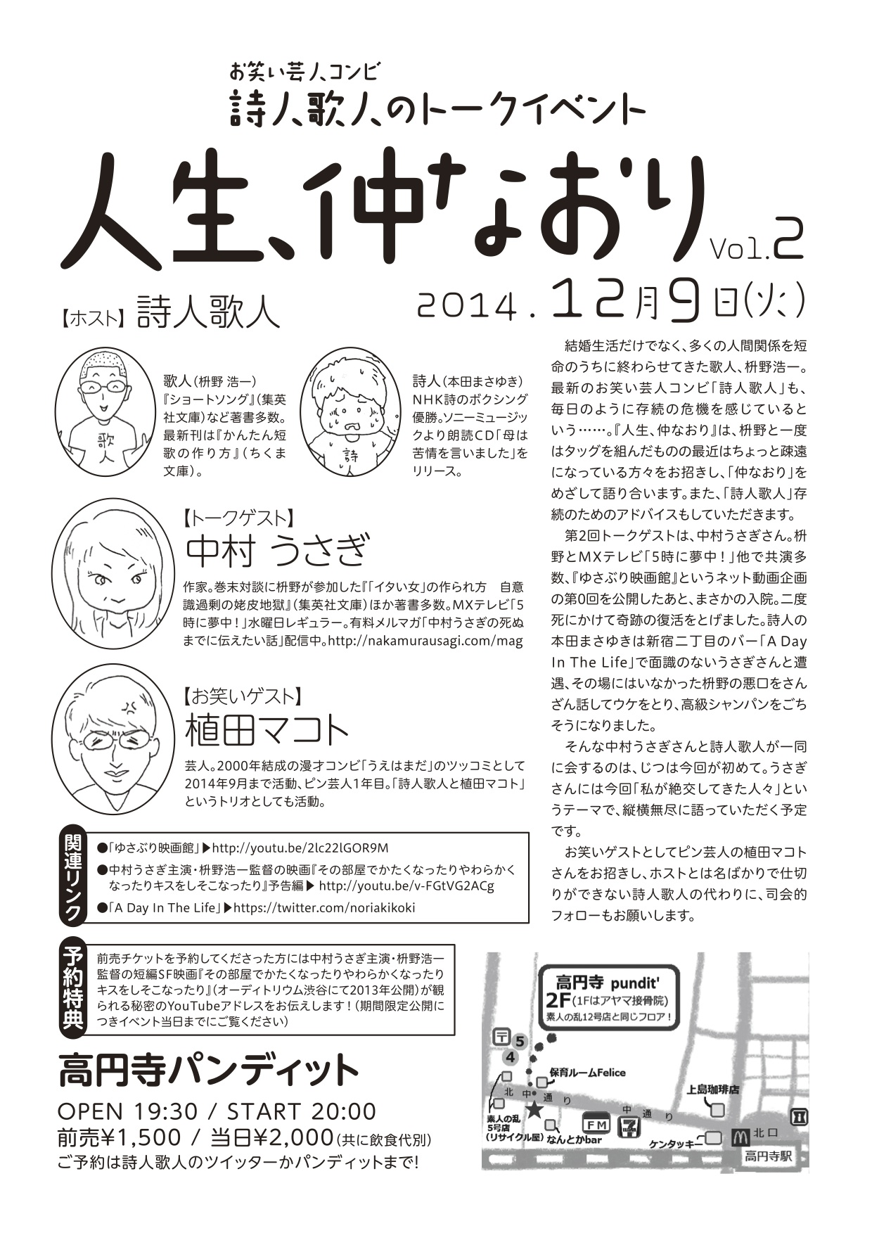 20141130人生仲なおり のコピー