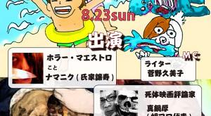 高円寺死体フライヤー01
