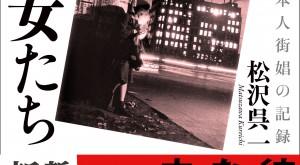 闇の女たち|新|書影帯付
