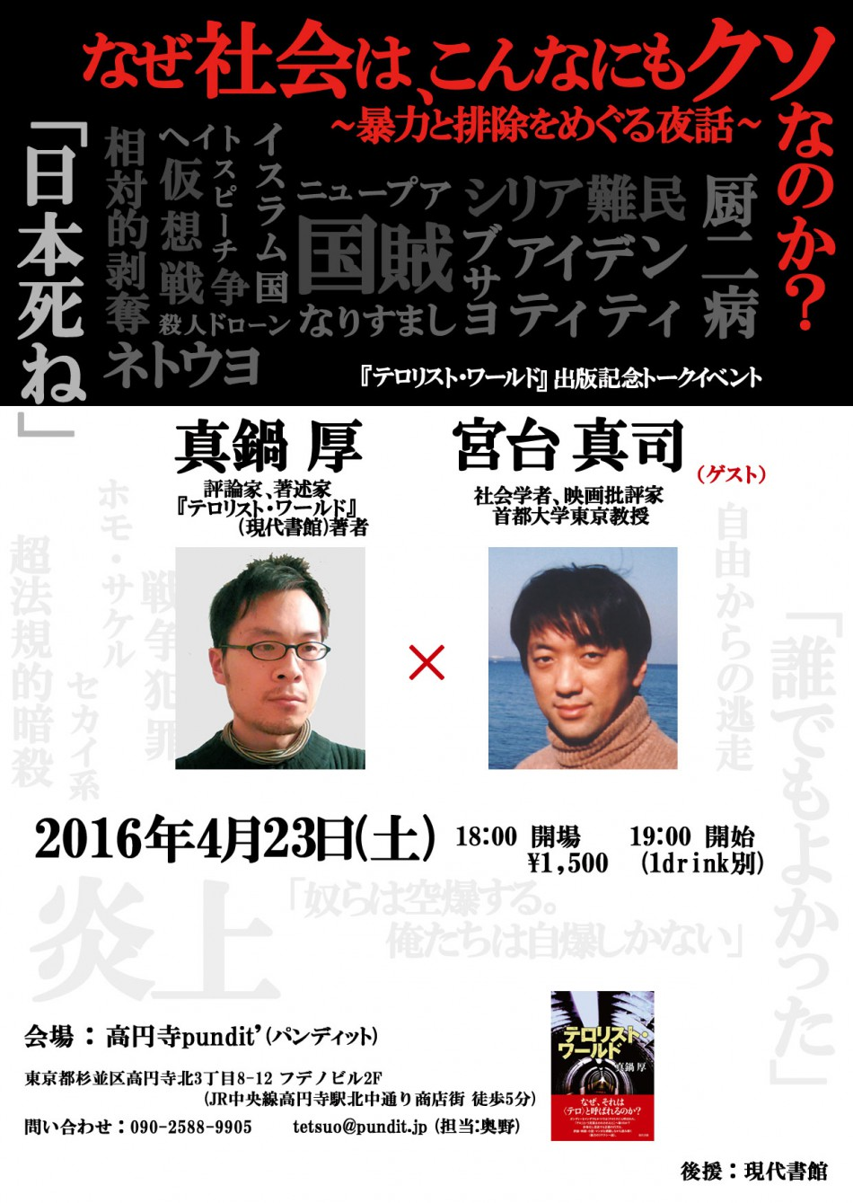 manabe_miyadai02