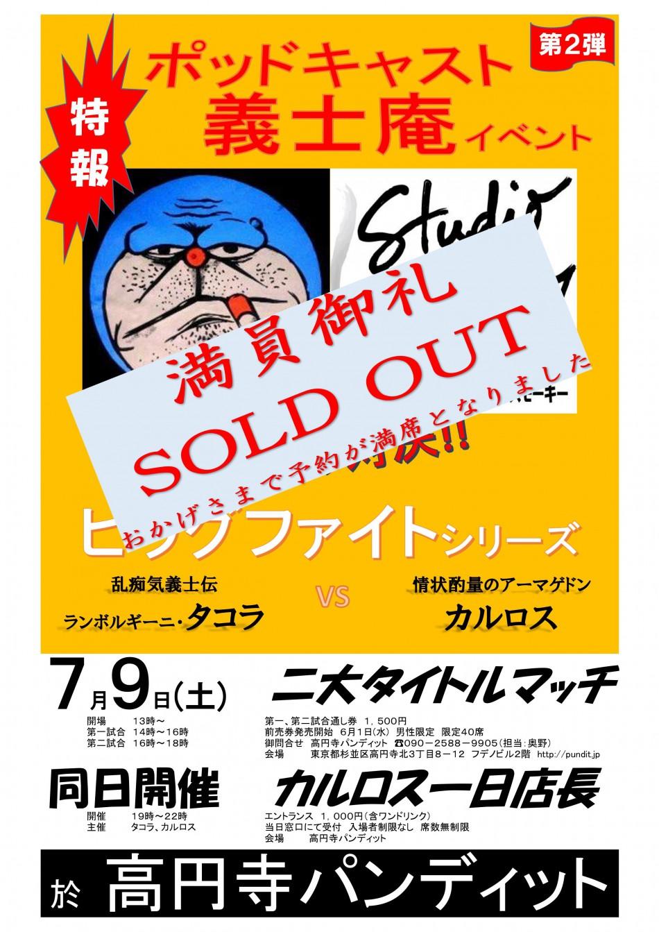 2016年義士庵イベントポスター(7月9日)満席