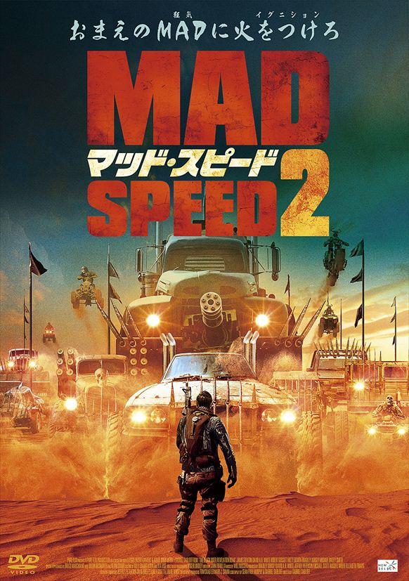 マッド・スピード2 jk_R