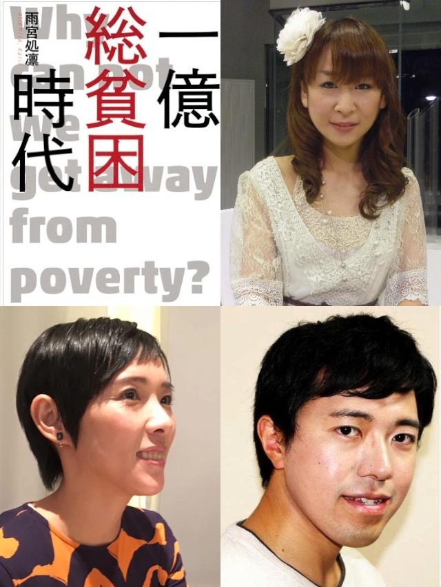一億総貧困