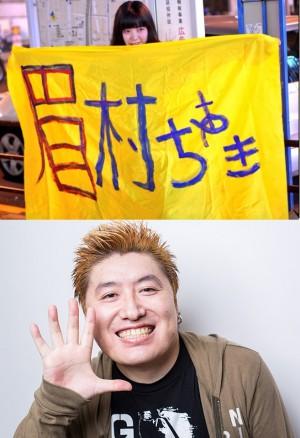 mayumura,yoshida