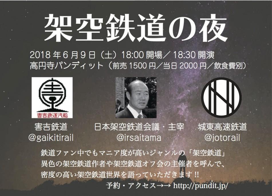 20180609-flyer のコピー