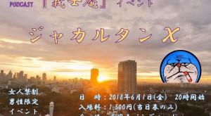 義士庵イベント2018