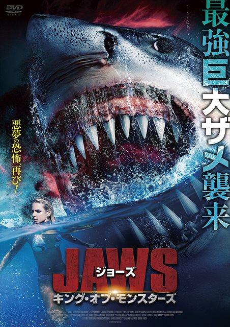NightmareShark_DVD_R