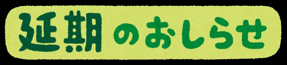 oshirase_enki-1