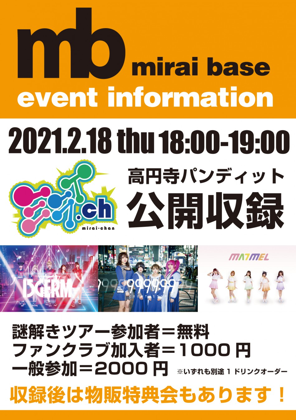 mb_event_flyer_01